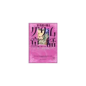 (単品)新・残酷の眠るグリム童話_(魔性の女編)_(双葉文庫―名作シリーズ)|book-station