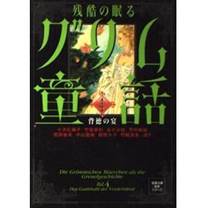 (単品)残酷の眠るグリム童話_(4)_(双葉文庫―名作シリーズ)|book-station