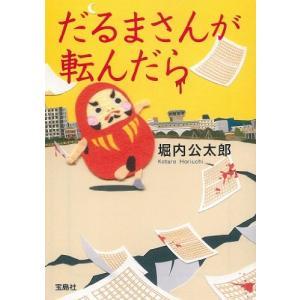 (単品)だるまさんが転んだら_(宝島社文庫_『このミス』大賞シリーズ)|book-station