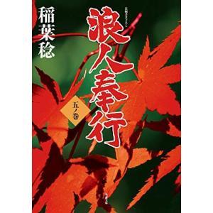 (単品)浪人奉行_五ノ巻_(双葉文庫)|book-station