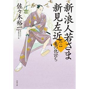 (単品)亀の仇討ち-新・浪人若さま_新見左近(2)_(双葉文庫)|book-station