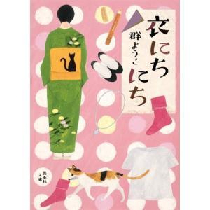 (単品)衣にちにち_(集英社文庫)|book-station