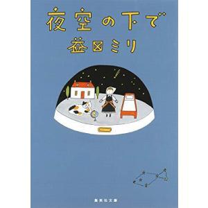 (単品)夜空の下で_(集英社文庫)|book-station