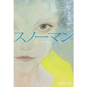 (単品)スノーマン_(集英社文庫)|book-station