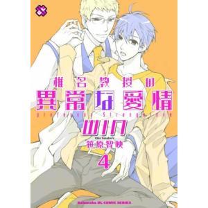 (単品)椎名教授の異常な愛情WIN_4_(kobunsha_BLコミックシリーズ)|book-station