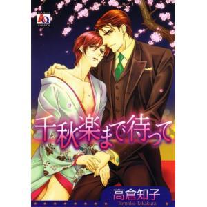 (単品)千秋楽まで待って_(アクアコミック)|book-station