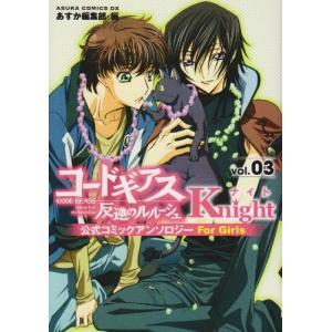 (単品)コードギアス_反逆のルルーシュ_公式コミックアンソロジー_Knight_第3巻_(あすかコミックスDX)|book-station
