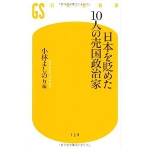 (単品)日本を貶めた10人の売国政治家_(幻冬舎新書)(幻冬舎)