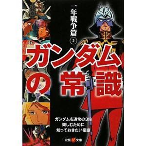 (単品)ガンダムの常識_一年戦争篇(2)(仮)_(双葉V文庫)|book-station