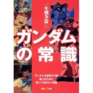 (単品)ガンダムの常識_一年戦争篇(3)_(双葉V文庫)|book-station