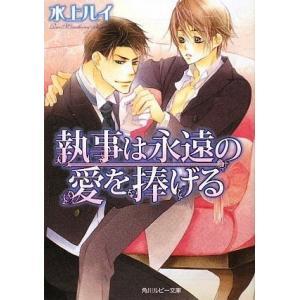(単品)執事は永遠の愛を捧げる_(角川ルビー文庫)|book-station