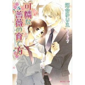 (単品)可憐な薔薇の育て方_(角川ルビー文庫)|book-station