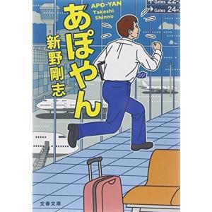 あぽやん   /文藝春秋/新野剛志 (文庫) 中古の商品画像 ナビ
