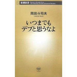 ※ 商品画像はイメージです。  ISBN/JAN/EAN:4106102277  コンディション:良...