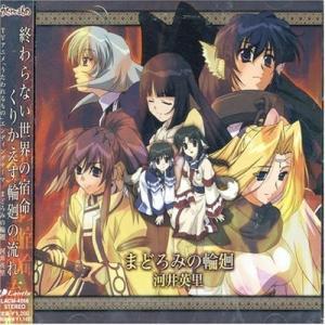 (CD)TVアニメ「うたわれるもの」ED主題歌_まどろみの輪廻 book-station