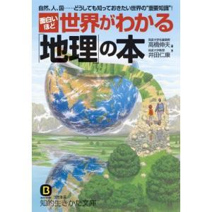 (単品)面白いほど世界がわかる「地理」の本_(知的生きかた文庫)