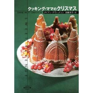 ※ 商品画像はイメージです。  ISBN/JAN/EAN:9784087605655  コンディショ...