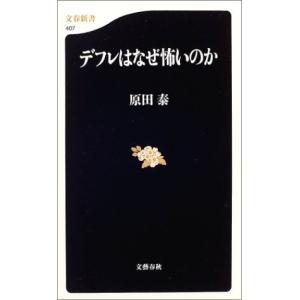 (単品)デフレはなぜ怖いのか_(文春新書)
