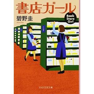 (単品)書店ガール_(PHP文芸文庫)(PHP研究所)|book-station