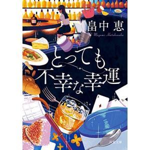 (単品)とっても不幸な幸運(新装版)_(双葉文庫)|book-station