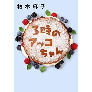 (単品)3時のアッコちゃん_(双葉文庫)|book-station