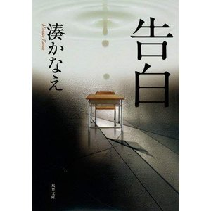 (単品)告白_(双葉文庫)_(双葉文庫_み_21-1)|book-station