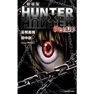 (単品)劇場版_HUNTER×HUNTER_緋色の幻影_(JUMP_j_BOOKS)