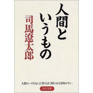 (単品)人間というもの_PHP文庫(PHP研究所)|book-station
