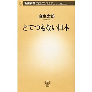 とてつもない日本   /新潮社/麻生太郎 (新書) 中古の商品画像|ナビ