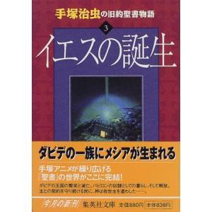 ※ 商品画像はイメージです。  ISBN/JAN/EAN:4087471292  コンディション:良...