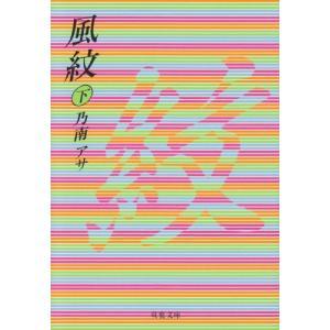 (単品)風紋〈下〉_(双葉文庫) book-station