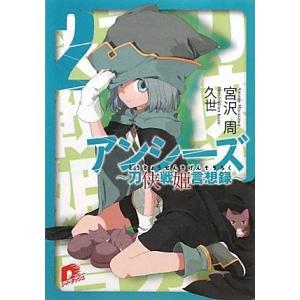 (単品)アンシーズ_2_?刀侠戦姫言想録?_(アンシーズシリーズ)_(スーパーダッシュ文庫)|book-station