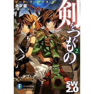 (単品)ソード・ワールド2.0__剣をつぐもの2_(富士見ファンタジア文庫)|book-station