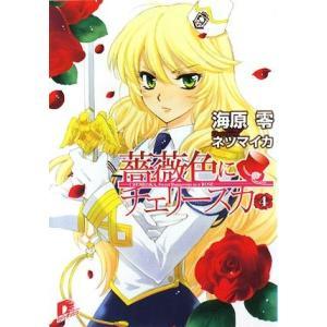 (単品)薔薇色にチェリースカ〈4〉_(集英社スーパーダッシュ文庫)|book-station