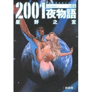 (単品)2001夜物語_1_新装版_(双葉文庫_ほ_3-4_名作シリーズ) book-station