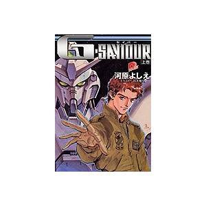 (単品)G‐SAVIOUR〈上巻〉_(集英社スーパーダッシュ文庫)|book-station
