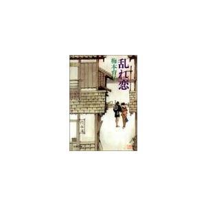 (単品)乱れ恋_(双葉文庫) book-station