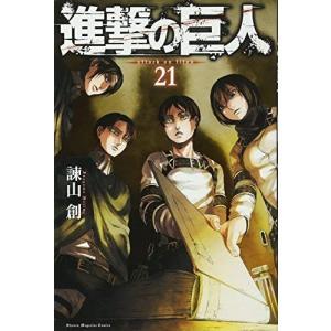 (単品)進撃の巨人(21)_(講談社コミックス)