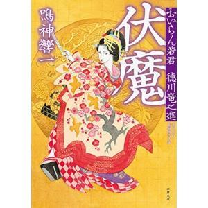 (単品)伏魔-おいらん若君_徳川竜之進(3)_(双葉文庫)|book-station