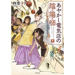 (単品)あやかし電気店の陰陽師_(双葉文庫)|book-station