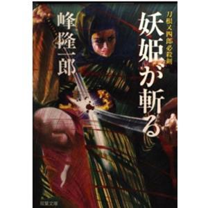 (単品)妖姫が斬る_(双葉文庫―刀根又四郎必殺剣)|book-station