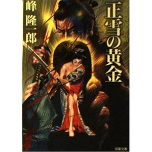 (単品)正雪の黄金―蛇目孫四郎斬刃帖_(双葉文庫)|book-station
