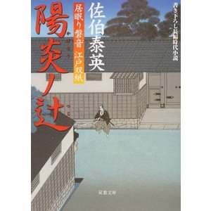 (単品)陽炎ノ辻_─_居眠り磐音江戸双紙_1_(双葉文庫)|book-station