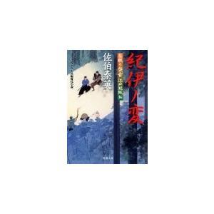 (単品)紀伊の変_─_居眠り磐音江戸双紙_36_(双葉文庫)|book-station