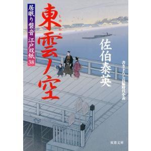 (単品)東雲ノ空-居眠り磐音江戸双紙(38)_(双葉文庫)|book-station