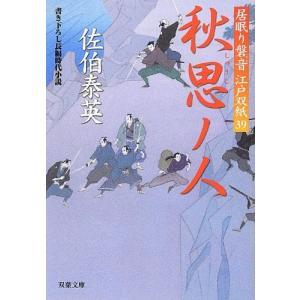 (単品)秋思ノ人-居眠り磐音江戸双紙(39)_(双葉文庫)|book-station