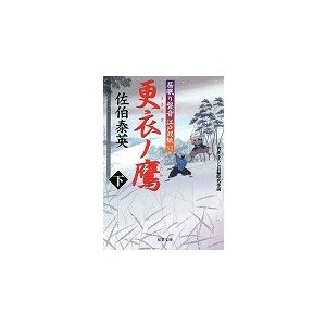 (単品)更衣ノ鷹(下)_─_居眠り磐音江戸双紙_32_(双葉文庫)|book-station