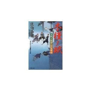 (単品)木槿ノ賦-居眠り磐音江戸双紙(42)_(双葉文庫)|book-station