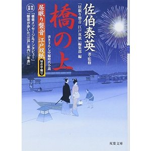 (単品)橋の上-居眠り磐音江戸双紙帰着準備号_(双葉文庫)|book-station
