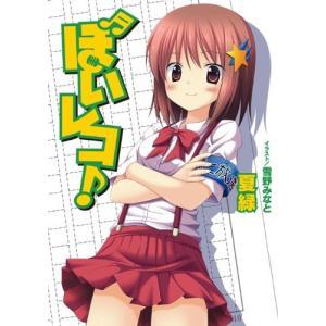 (単品)ぼいレコ!_(HJ文庫) book-station
